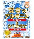 【日本製】L-アルギニン含有食品 粉末 サプリ 賢者のアルギニン3000mg & シトルリン800mg&クエン酸2700mg 男性 女性