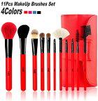 11本メイクブラシセット、化粧ブラシセット、化粧筆収納付き メイク道具 STZ-1107 4色あり