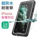 【完全防水】iPhone SE 12 SE2 ケース 耐衝撃