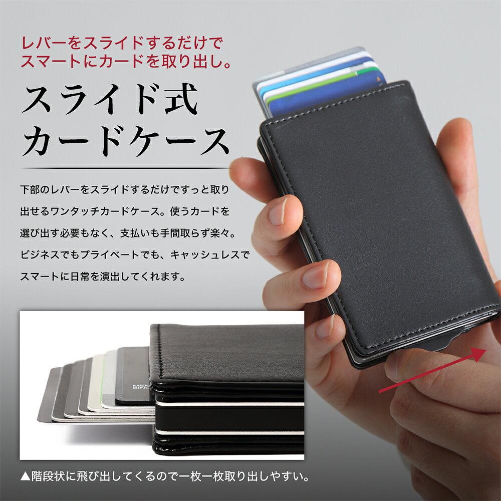 クレジット カードケース スキミング防止 磁気防止 スライド式 アルミ レザー 薄型 スリム マネークリップ メンズ レディース カード入れ おしゃれ キャッシュレス Zepirion