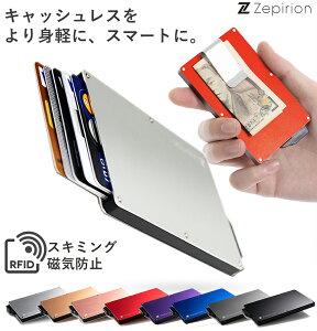 カードケース スリム メンズ スキミング防止 薄型 レディース コンパクト 磁気防止 クレジットカードケース ポイントカード インナー ウォレット カード入れ カードホルダー マネークリップ 薄い 軽量 軽い 財布 ブランド アルミ スライド式 おしゃれ キャッシュレス