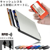 【選べる8色】カードケース スリム スキミング防止 磁気防止 メンズ レディース カード入れ マネークリップ インナーカードケース 薄型 カード ケース RFID ブランド コンパクト ポイントカード クレジットカードケース カードホルダー おしゃれ ランキング おすすめ