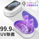 スマホ UVライト 99.9% 除菌ボックス qiワイヤレス