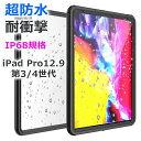 【全品ポイント10倍!】【1年保証】iPad pro 12.