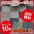 タイルカーペット RXシリーズ 50×50 20枚セット ばら売り不可 全8色 50cm PVC 貼り方 施工 サイズ 防音 ラグ マット床暖 見切り tile carpet 【送料無料】【あす楽】P23Jan16