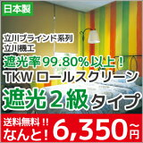 ロールスクリーン ロール カーテン ブラインド TKW 遮光 2級 roll screen curtain blind P23Jan16