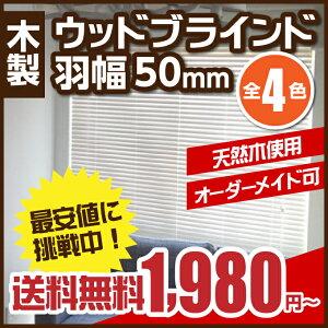 ブラインド 【 送料無料 4,300...