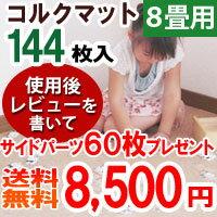 コルクマット (144枚セット)送料無料 激安 業界最安値に挑戦!! レビューでサイドパーツ60枚...