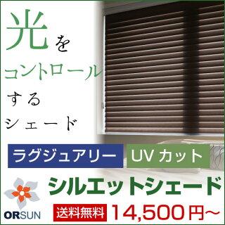 シェード調光スクリーンロールスクリーンロールカーテンオーダーUV紫外線カット光を採り入れながら眩しさはカット!!準遮光おしゃれに窓辺を演出する調光スクリーンオルサンシルエットシェードラグジュアリータイプオーダーメード幅30~60cm高さ30~60cm
