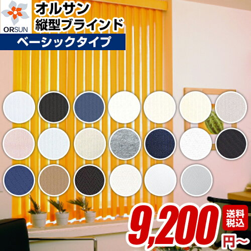 the best attitude d166d 5d989 縦型ブラインドの検索結果 DEJAPAN - 手数料0円で日本の商品を ...