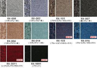 タイルカーペットRXシリーズカラー表1