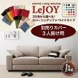 【代引き不可】【Colorful LivingSelection LeJOY】リジョイシリーズ:20色から選べる!カバーリングソファ・ワイドタイプ 【別売りカバー】3人掛け 送料無料 P23Jan16