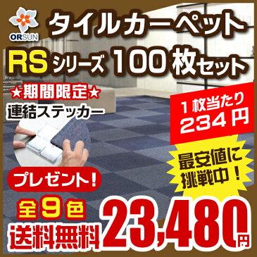 タイルカーペット 50×50 RSシリーズ あす楽 対応 可能 全9色 20枚入り×5箱 100枚セット 防音 大判 洗える 吸着 ライン 6畳 50×50cm マット カーペットタイル【ステッカープレゼント】 tile carpet
