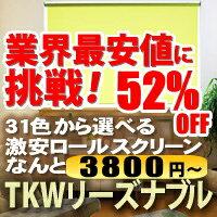 ロールスクリーン 激安 販売 送料込 日本製 高品質!ロールスクリーン ロール スクリーン ロー...
