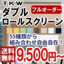 ロールスクリーン ロール スクリーン ロールカーテン オーダー TKW ダブルタイプ 幅 61〜90cm × 丈 30〜90cm (インテリア・寝具・収納 ロールスクリーン 無地ロールスクリーン 高さ(〜120cm)) P23Jan16