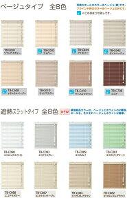 TOSOトーソーコルトシリーズカラー表(基準カラーベージュ)