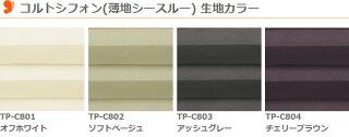プリーツスクリーンTOSOコルトシリーズカラー表