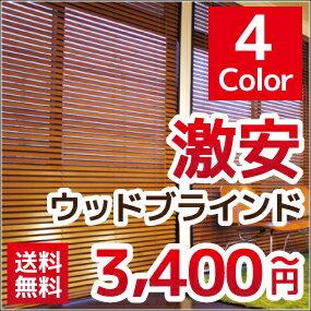 木製ブラインドが激安価格!送料無料!規格サイズからセミオーダーまで!選べる4色!ブラインド...