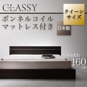 【き】モダンデザインフロアベッド【CLASSY-Queen】クラッシー・クイーン【ボンネルコイルマットレス付き】