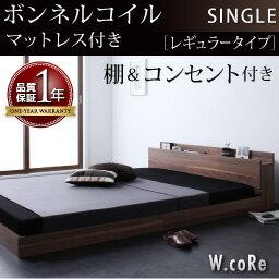 【き】棚・コンセント付きフロアベッド【W.coRe】ダブルコア【ボンネルコイルマットレス:レギュラー付き】シングル送料無料