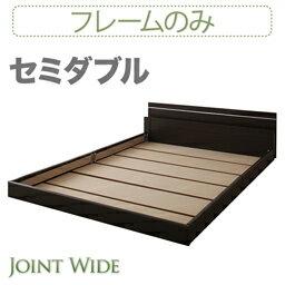 【き】モダンライト・コンセント付き連結フロアベッド【Joint