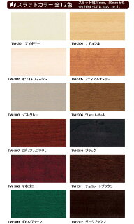 木製ブラインドタピオシリーズカラー表