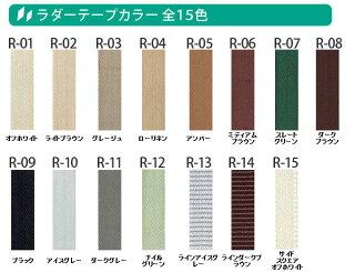 木製ブラインドタピオシリーズカラー表2