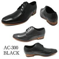 ビジネスシューズカジュアルシューズ対応ALPHACUBICアルファキュービックAC-300紳士靴メンズ革靴本革牛革