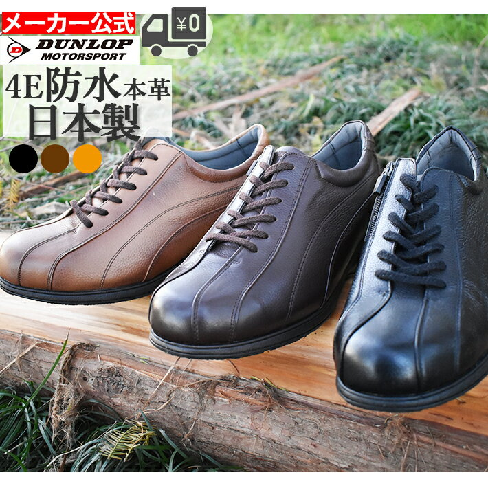 おすすめの革靴スニーカー10:ダンロップのレザーウォーキングシューズ DL5202です。
