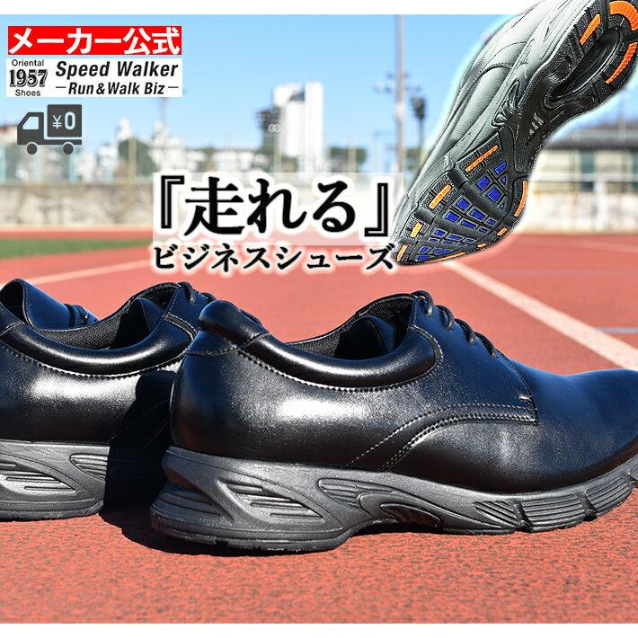 おすすめの革靴スニーカー03:イチキュウゴウナナのSpeed Walker ~Run&Walk Biz~ TU-6000です。