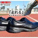 【 送料無料 あす楽 】 1957 走れる ビジネスシューズ スニーカー | 革靴 靴 くつ シューズ メンズ 紳士 ク