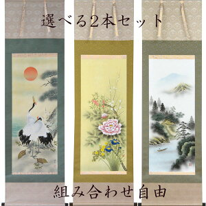 Hanging bargain set of 2 [for tomorrow] [free shipping] [smtb-kd] [easy gift _ wrapping] [easy gift _ address book] floor hanging scroll