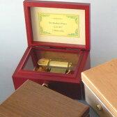 【お名入れ無料】シリウス 30弁木製ケース(ワイン/茶)目選択オルゴール【クリスマス/誕生日/記念品 プレゼント】 JPOPほか多数