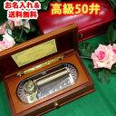 リュージュオルゴール用 サウンドボックス(共鳴箱) Lサイズ