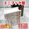 300曲以上から選べる!ブック型ミニケース(音楽柄リング指し)宝石箱記念品に最適≪18弁曲目選択オルゴール≫プレゼント