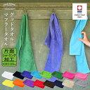 今治産 マフラータオル グッドタオル シャーリング カラー16色 250匁 送料無料の商品画像