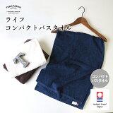 今治産 コンパクトバスタオル ライフタオル 日本製 送料無料 ハンガーで干せるサイズ