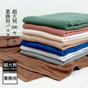 バスタオル 200cm 超大判 200cm 業務用タオル 大判バスタオル
