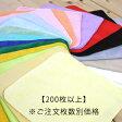 (ロット販売) タオルハンカチ ミニ シャーリング 今治産 【200枚以上】22cm×22cm 20色