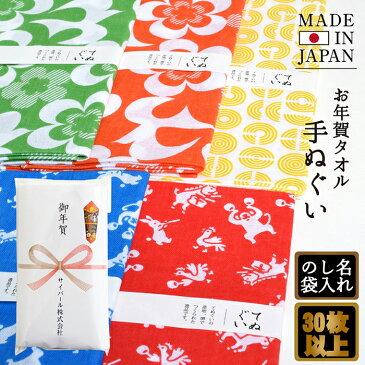 のし名入れタオル・粗品タオル(手ぬぐい 日本製)【30枚以上99枚以下】粗品タオル 御年賀タオル てぬぐい