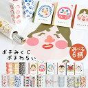 日本製 ポチ袋 選べ
