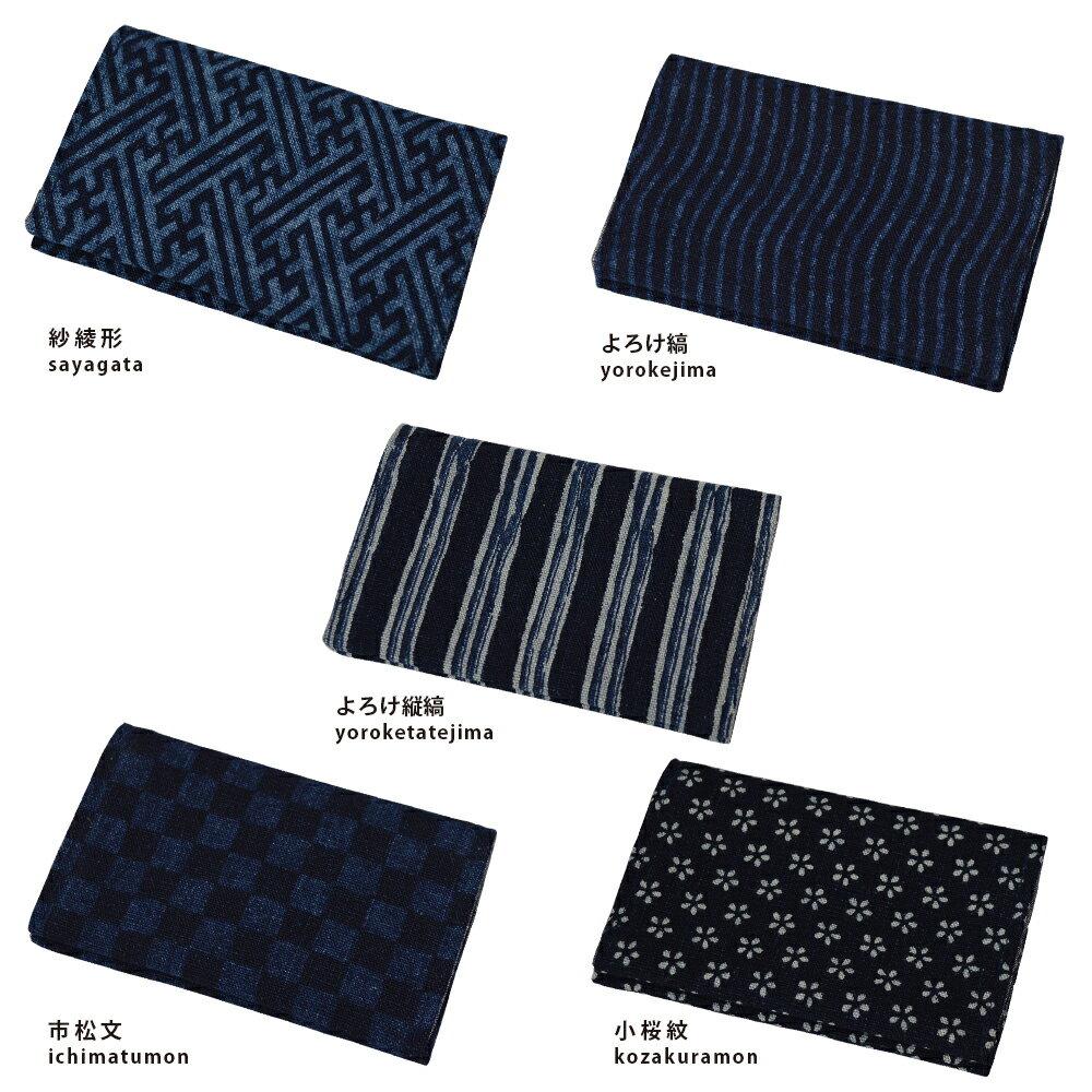 藍木綿 名刺入れ カードケース 日本製 インディゴindigo card case made in Japan souvenir Japan blue 笹倉玄照堂