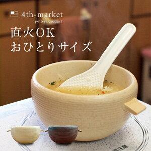オジヤ鍋 4th-market olla おなべ 鍋 土鍋