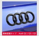 【送料無料】 Audi アウディ エンブレム 【純正に貼付けタイ...
