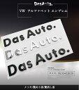 【送料無料】VW フォルクスワーゲン  Das Auto. アルファベ...