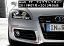 【送料無料】アウデイ Audi TT グリル フォグランプカバー 左...