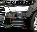 【送料無料】アウデイ Audi Q3 ( 8U )アウディ グリル 左 8...