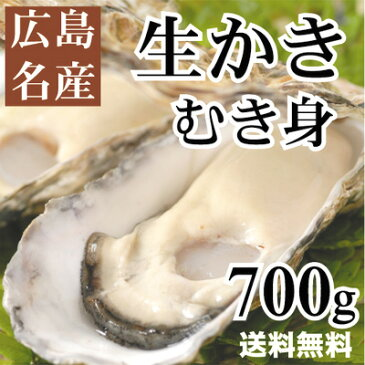 新鮮!広島産生牡蠣(かき)むき身700g入り【送料無料】