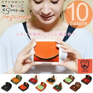 極小財布はこれで決まり!デザインにも機能性にも素材にも品質にも絶対の妥協なし!小さいお財...