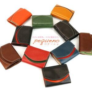 使いやすいミニ財布「おさいふやさん クアトロガッツ ペケーニョ」